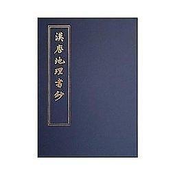 簡體書-十日到貨 R3Y【漢唐地理書鈔】 9787101050707 中華書局 作者:王謨