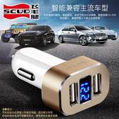 車載充電器 點煙器雙USB頭轉接口手機通用一拖二智慧汽車充    3C優購