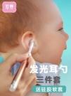 兒童發光耳勺嬰兒掏耳神器挖耳朵掏耳朵耳屎寶寶專用軟頭硅膠安全 亞斯藍