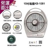 友情牌 友情10吋箱扇KB-1081 (銅合金軸承、耐磨)【免運直出】
