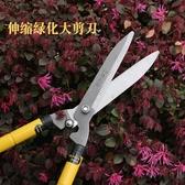伸縮綠籬剪大剪刀園林花木修剪園藝綠化草坪修枝剪粗枝樹枝籬笆剪