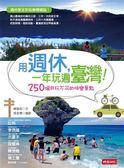 書用週休,一年玩遍臺灣!:250 個非玩不可的快樂景點