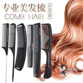 剪髮梳 專業美髮梳剪髮梳理髮梳子尖尾梳子鋼針尖尾梳子平頭梳男套裝