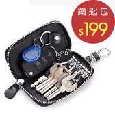鑰匙包 拉鏈卡片包掛腰車鑰匙圈包【CL930】 BOBI 夏天就是要