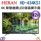 【信源】43型 HERAN禾聯4K智慧連網LED液晶顯示器+視訊盒 HD-434KS1 / HD434KS1 不含安裝