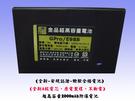 【全新-安規檢驗合格電池】LG Optimus G Pro E988 2000mAh BL-48TH 全新A級電芯