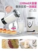 榨汁機家用水果小型全自動果蔬多功能料理攪拌豆漿打炸果汁機