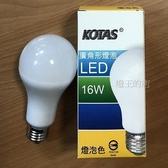 【燈王的店】KOTAS LED 16W廣角型燈泡 E27燈頭 白光/黃光 全電壓 LED-E27-16W-KO