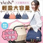 媽媽包大開口肩背包斜背包內裡保溫YABIN台灣總代理-321寶貝屋