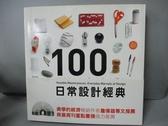 【書寶二手書T6/設計_MIF】日常設計經典100_Paola Antone