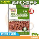 健康時刻 小型犬 螺旋多效潔牙骨 蝦紅素+雞肉(短)310g DT-012【寶羅寵品】