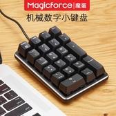 數字鍵盤馳尚 魔蛋機械數字小鍵盤 筆記本臺式電腦外接USB免切換財務密碼 【俏美人大尺碼】
