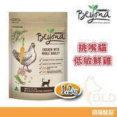 普瑞納Beyond嚴選-挑嘴貓低敏鮮雞1.2kg/貓飼料【寶羅寵品】