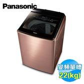 國際 Panasonic 22公斤 變頻直立式洗衣機 NA-V220EBS-B