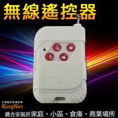 監視器 無線遙控器  99防區 無線 防盜保全 系統 智慧學習型 遙控器 台灣安防