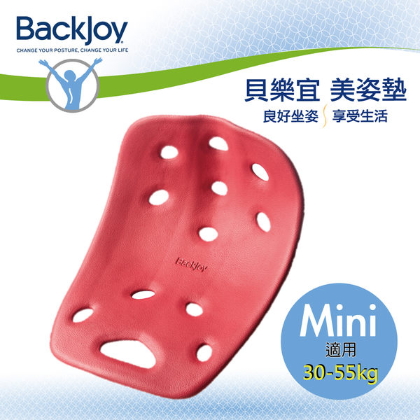 BackJoy健康美姿美臀坐墊mini ─綠色