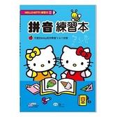 HelloKitty拼音練習本 (C678306)