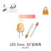 『堃喬』LED 3mm 橙紅光 36°直視角 橙色膠面 發光二極體 5入裝/包『堃邑Oget』