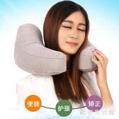 充氣枕便攜H枕旅游充氣U型枕頭護頸枕u形枕旅行靠枕頭枕戶外枕頭 KB8367【歐爸生活館】