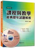 (二手書)課程與教學經典歷年試題解析(教研所)