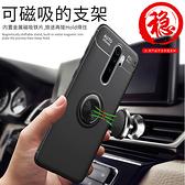 紅米 Note8 Pro 車載磁吸支架 手機殼 指環扣 帶隱形支架 手機套 全包四角防撞 保護殼 防摔保護套