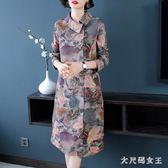大碼洋裝 秋裝針織連身裙新款氣質POLO領印花寬鬆長袖a字裙女 df6446【大尺碼女王】