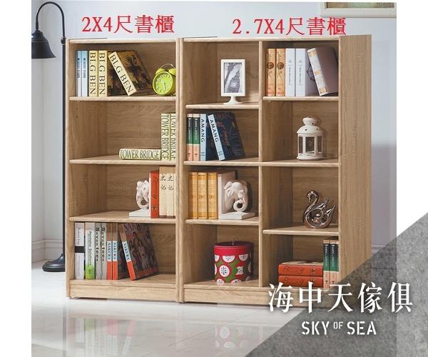 {{ 海中天休閒傢俱廣場 }} G-42 摩登時尚 書櫃系列 814-6 原切橡木2.7X4尺書櫃
