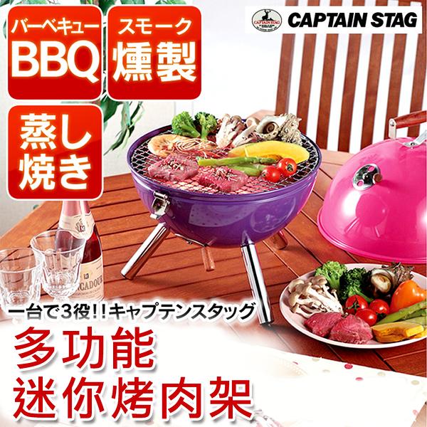 captain stag-多功能迷你烤肉架組
