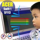 【Ezstick抗藍光】ACER Swift 1 SF113 系列 防藍光護眼螢幕貼 靜電吸附 (可選鏡面或霧面)