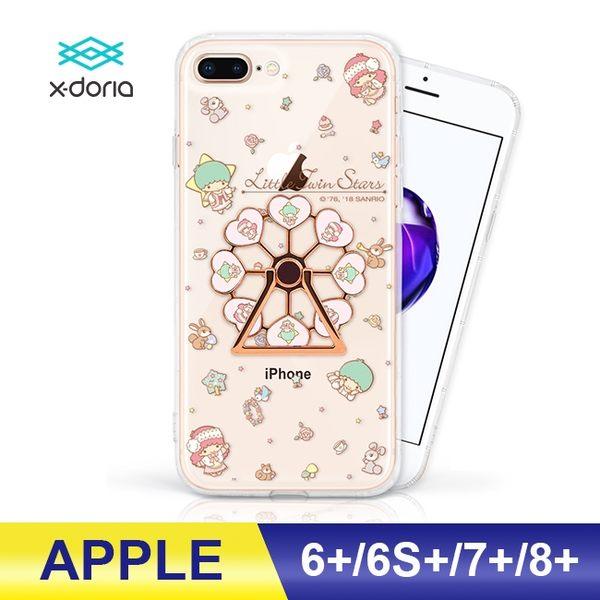 iPhone 6/6s/7/8 Plus 6+ 6s+ 7+ 8+ 雙子星 kiki&lala 旋轉摩天輪 指環扣 支架 立架 背蓋 - 童話樂園