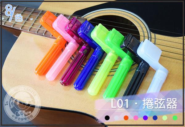 【小麥老師 樂器館】L01 吉他 【A168】 烏克麗麗 通用 捲弦器 (小) 8色