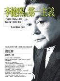 (二手書)李健熙的第一主義
