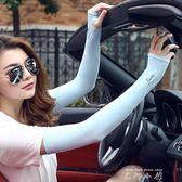 夏季冰爽袖套防曬手套男女防紫外線薄長冰絲防曬套袖子開車手臂套   米娜小鋪