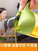 自動開合油瓶防漏玻璃油壺家用油罐裝油瓶醬油瓶廚房用品倒油神器 亞斯藍