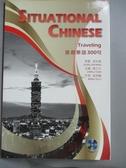 【書寶二手書T8/語言學習_NCS】旅遊華語300句  Situational Chinese:Traveling_翁慈