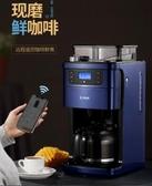 咖啡機 東菱咖啡機家用全自動美式滴漏式意式研磨豆一體機小型商用辦公室 MKS交換禮物