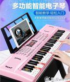 電子琴兒童初學女孩多功能1-3-6-12歲男孩61鍵鋼琴寶寶家用玩具琴 YXS優家小鋪