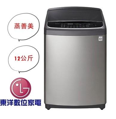 ***東洋數位家電***含運+安裝 LG WT-SD126HVG 6MOTION DD直立式變頻洗衣機 不銹鋼銀 / 12公斤洗衣容量