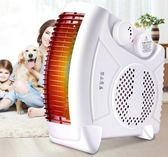 家用臺式取暖器電暖器暖風機迷你小太陽小暖陽電暖氣烤火爐ATF 極客玩家220V
