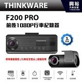【THINKWARE】F200 PRO 前後雙鏡1080P高畫質行車記錄器*節能停車錄影/WiFi連結*送32G