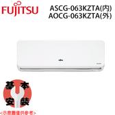 【FUJITSU富士通】9-11坪 R32變頻冷暖分離式 AOCG/ASCG-063KZTA 送貨到府+基本安裝