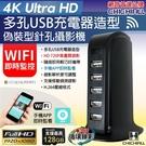 【CHICHIAU】WIFI 4K 多孔排插USB充電器造型無線網路微型針孔攝影機M10 影音記錄器@四保