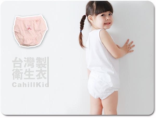 【Cahill嚴選】小乙福純棉內褲(女)