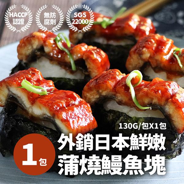 【屏聚美食】銷日本鮮嫩蒲燒鰻魚塊1包(130g/包)_第二件以上每件↘189元
