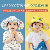 防紫外線兒童防曬帽寶寶網眼遮陽帽嬰兒太陽帽女童帽子男童沙灘帽一米