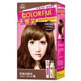 卡樂芙 染髮霜#607 巧克力棕 50g