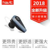 藍牙耳機 迷妳超小無線耳塞掛耳式隱形開車小型入耳單耳可接聽電話運動耳機 4色可選