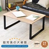【Hopma】工業風極簡和室桌淺橡木