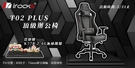 【買T02 PLUS 送K77R無線鍵盤】IRocks i-Rocks 艾芮克 T02 Plus 旗艦級 頂級辦公椅 電競椅 [富廉網]