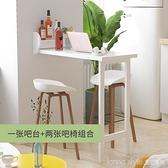 可折疊吧台桌家用高凳子折叠壁掛靠牆上小酒吧台桌椅組合餐桌子 新品全館85折 YTL
